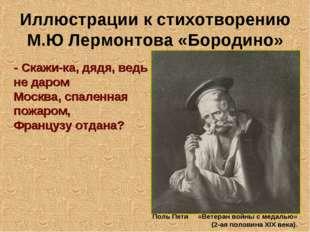 Иллюстрации к стихотворению М.Ю Лермонтова «Бородино» - Скажи-ка, дядя, ведь