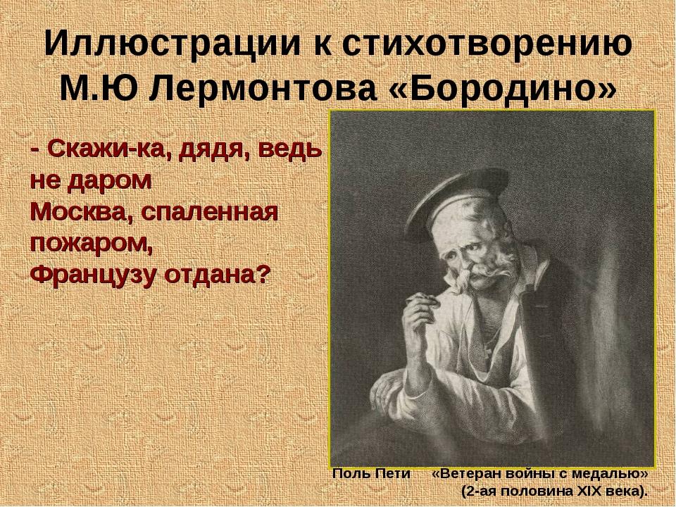 Иллюстрации к стихотворению М.Ю Лермонтова «Бородино» - Скажи-ка, дядя, ведь...