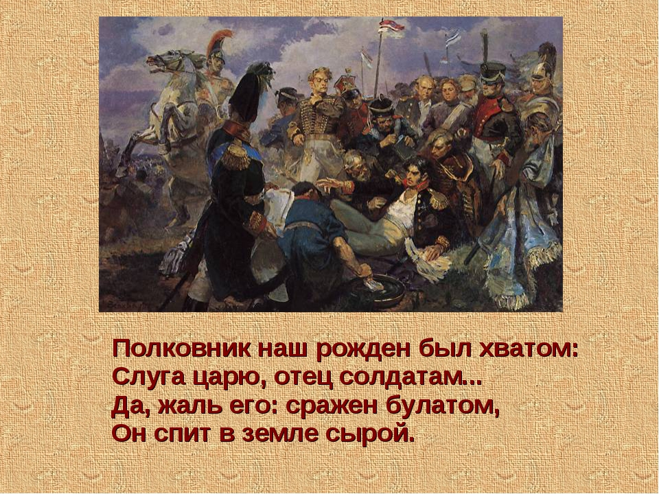 Полковник наш рожден был хватом: Слуга царю, отец солдатам... Да, жаль его: с...