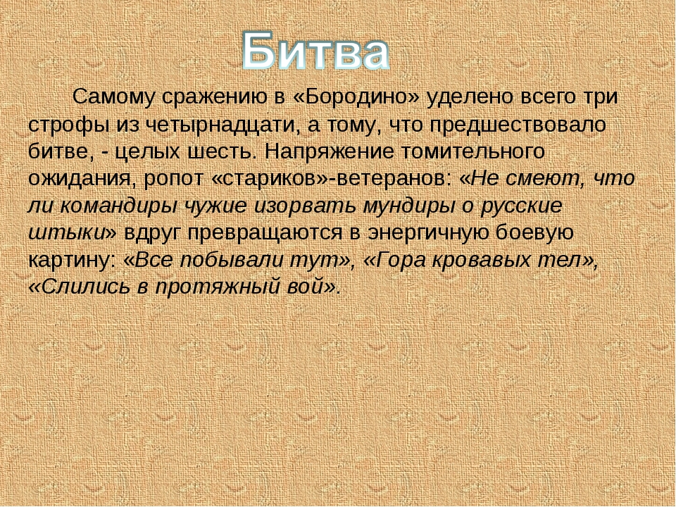 Самому сражению в «Бородино» уделено всего три строфы из четырнадцати, а том...