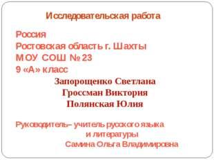 Исследовательская работа Россия Ростовская область г. Шахты МОУ СОШ № 23 9 «А