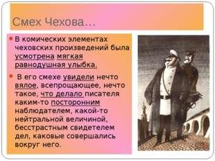 Смех Чехова… В комических элементах чеховских произведений была усмотрена мяг