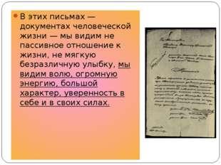 В этих письмах — документах человеческой жизни — мы видим не пассивное отноше