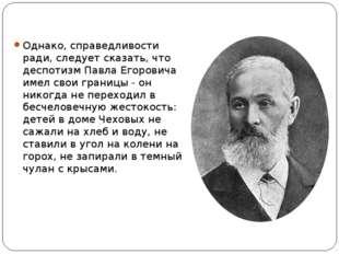 Однако, справедливости ради, следует сказать, что деспотизм Павла Егоровича и