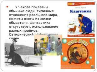 У Чехова показаны обычные люди, типичные отношения реального мира, сюж