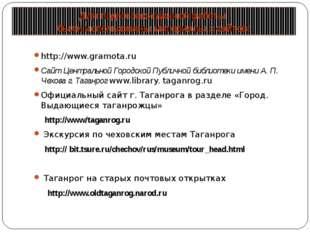 http://www.gramota.ru Сайт Центральной Городской Публичной библиотеки имени А