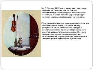 А. П. Чехов в 1892 году, через два года после поездки на Сахалин, где он близ