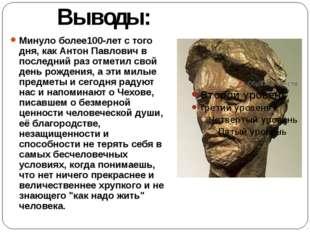 Минуло более100-лет с того дня, как Антон Павлович в последний раз отметил св
