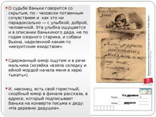 О судьбе Ваньки говорится со скрытым, по - чеховски потаенным сочувствием и к