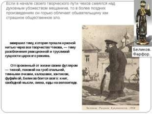Если в начале своего творческого пути Чехов смеялся над духовным убожеством м