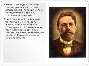 Юмор — не отдельная часть творчества Чехова, это его взгляд на мир, видение ж
