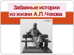 Забавные истории из жизни А.П.Чехова