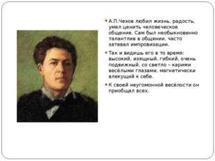 А.П.Чехов любил жизнь, радость, умел ценить человеческое общение. Сам был нео