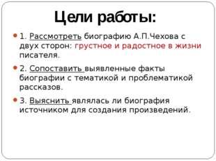 1. Рассмотреть биографию А.П.Чехова с двух сторон: грустное и радостное в жиз