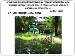 «Родился я в доме Болотова (так говорит моя мать) или Гнутова, около Третьяко