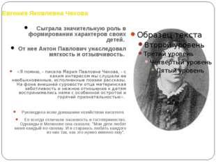 Евгения Яковлевна Чехова Сыграла значительную роль в формировании характеров
