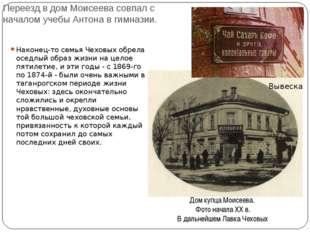 Переезд в дом Моисеева совпал с началом учебы Антона в гимназии. Наконец-то с