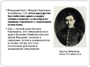 Младший брат, Михаил Павлович, вспоминал, что Антон еще в детстве был любител
