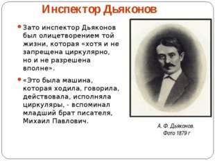 Зато инспектор Дьяконов был олицетворением той жизни, которая «хотя и не запр
