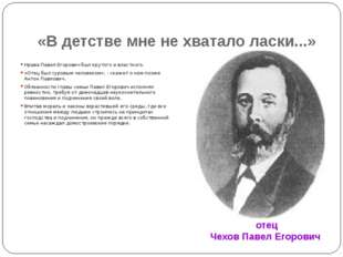 «В детстве мне не хватало ласки...» Нрава Павел Егорович был крутого и властн
