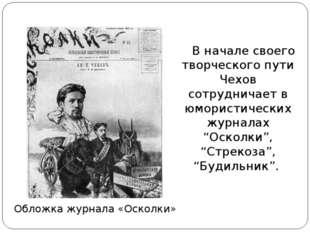 В начале своего творческого пути Чехов сотрудничает в юмористических журна
