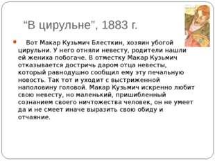 """""""В цирульне"""", 1883 г. Вот Макар Кузьмич Блесткин, хозяин убогой цирульни."""