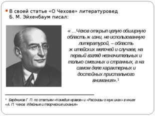 В своей статье «О Чехове» литературовед Б.М.Эйхенбаум писал: ______________