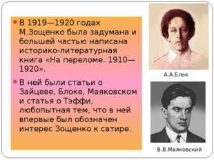 В 1919—1920 годах М.Зощенко была задумана и большей частью написана историко-