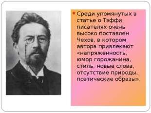 Среди упомянутых в статье о Тэффи писателях очень высоко поставлен Чехов, в к