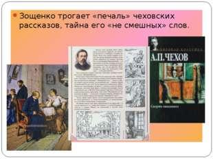 Зощенко трогает «печаль» чеховских рассказов, тайна его «не смешных» слов.