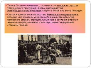 Теперь Зощенко начинает с полемики: он возражает против трагического прочтени