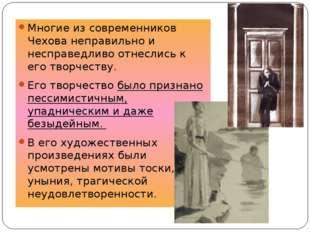 Многие из современников Чехова неправильно и несправедливо отнеслись к его тв