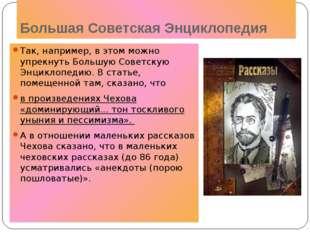 Большая Советская Энциклопедия Так, например, в этом можно упрекнуть Большую