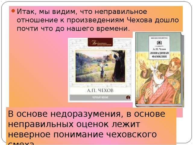 Итак, мы видим, что неправильное отношение к произведениям Чехова дошло почти...