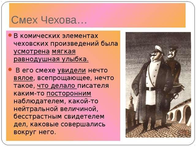 Смех Чехова… В комических элементах чеховских произведений была усмотрена мяг...