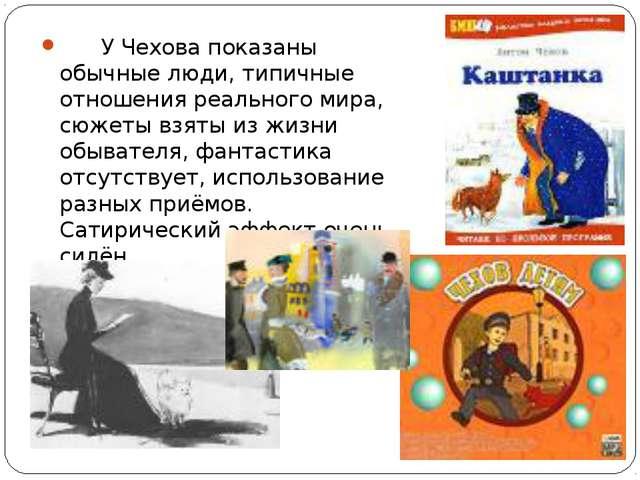 У Чехова показаны обычные люди, типичные отношения реального мира, сюж...