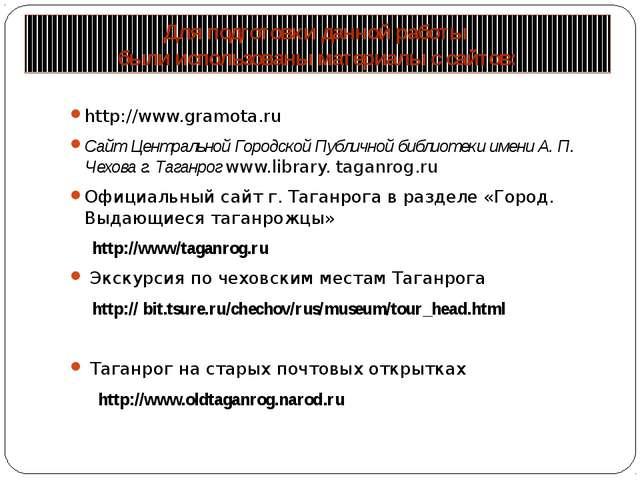 http://www.gramota.ru Сайт Центральной Городской Публичной библиотеки имени А...