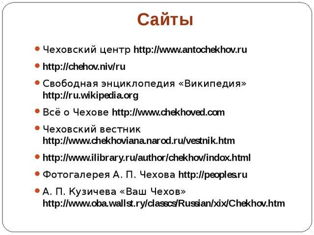Сайты Чеховский центр http://www.antochekhov.ru http://chehov.niv/ru Свободна...