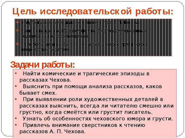 Углубить знания о жизни и творчестве А.П.Чехова. Выяснить каким образом факты...