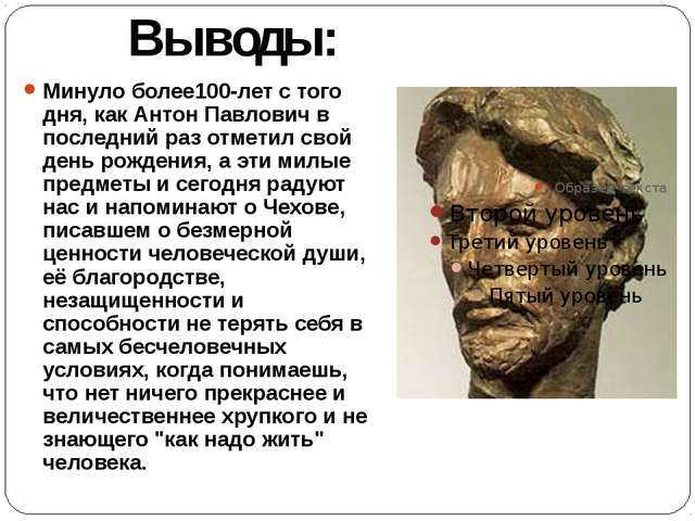 Минуло более100-лет с того дня, как Антон Павлович в последний раз отметил св...
