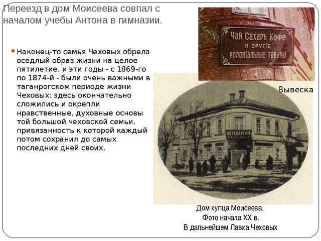 Переезд в дом Моисеева совпал с началом учебы Антона в гимназии. Наконец-то с...