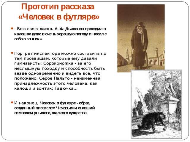 - Всю свою жизнь А. Ф. Дьяконов проходил в калошах даже в очень хорошую погод...