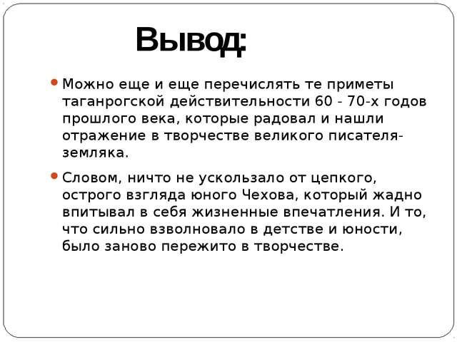 Можно еще и еще перечислять те приметы таганрогской действительности 60 - 70-...
