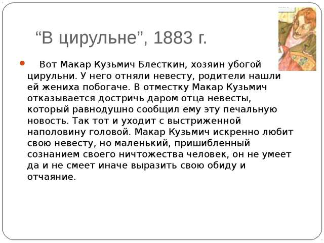 """""""В цирульне"""", 1883 г. Вот Макар Кузьмич Блесткин, хозяин убогой цирульни...."""