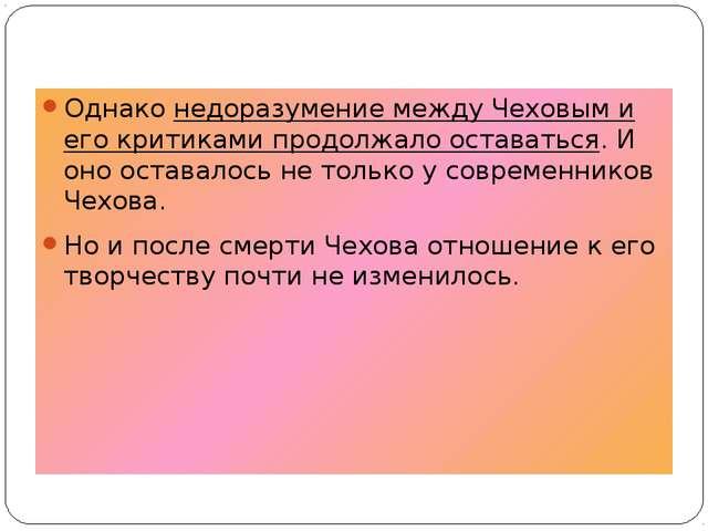 Однако недоразумение между Чеховым и его критиками продолжало оставаться. И о...