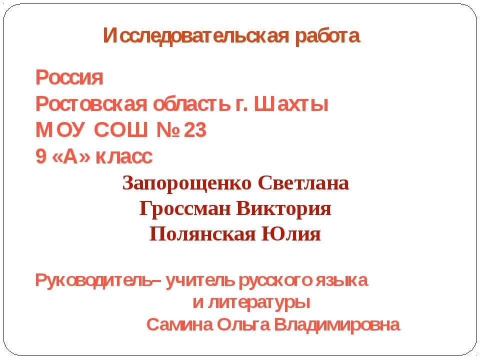 Исследовательская работа Россия Ростовская область г. Шахты МОУ СОШ № 23 9 «А...