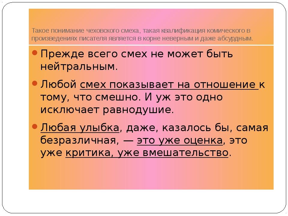 Такое понимание чеховского смеха, такая квалификация комического в произведен...