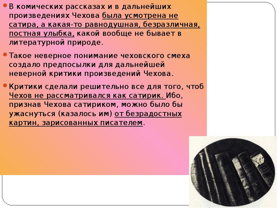 В комических рассказах и в дальнейших произведениях Чехова была усмотрена не...