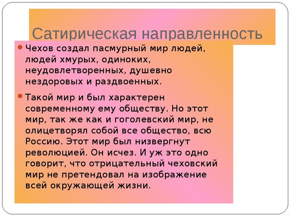 Сатирическая направленность Чехов создал пасмурный мир людей, людей хмурых, о...