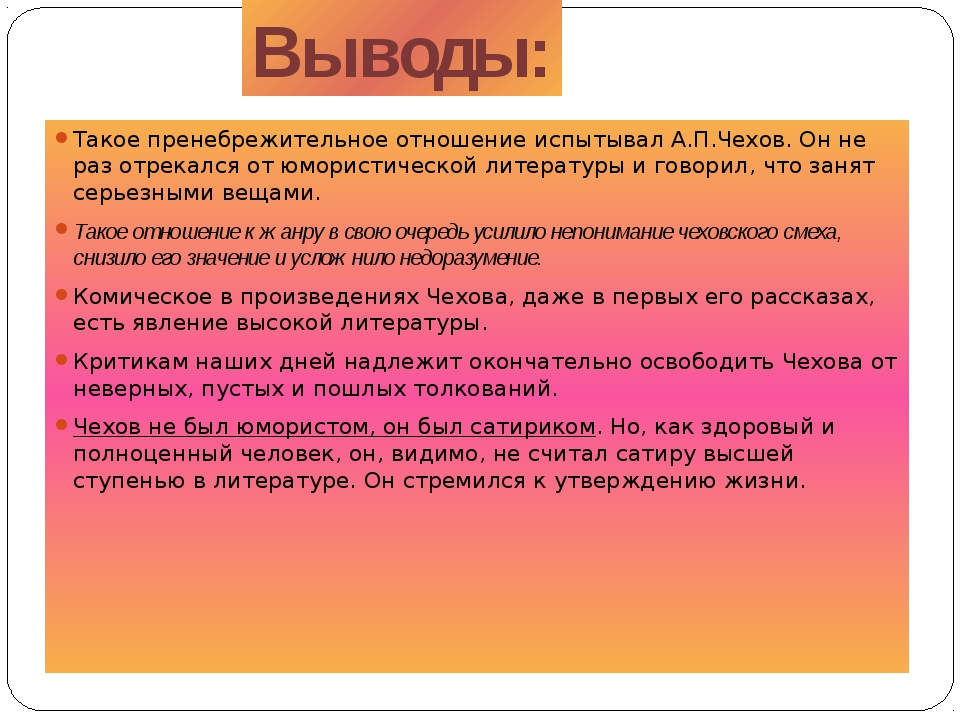 Такое пренебрежительное отношение испытывал А.П.Чехов. Он не раз отрекался от...